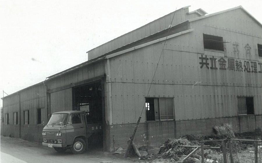 共立の第1工場